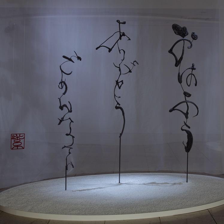 平成22(2010)年 鉄 紫舟氏蔵