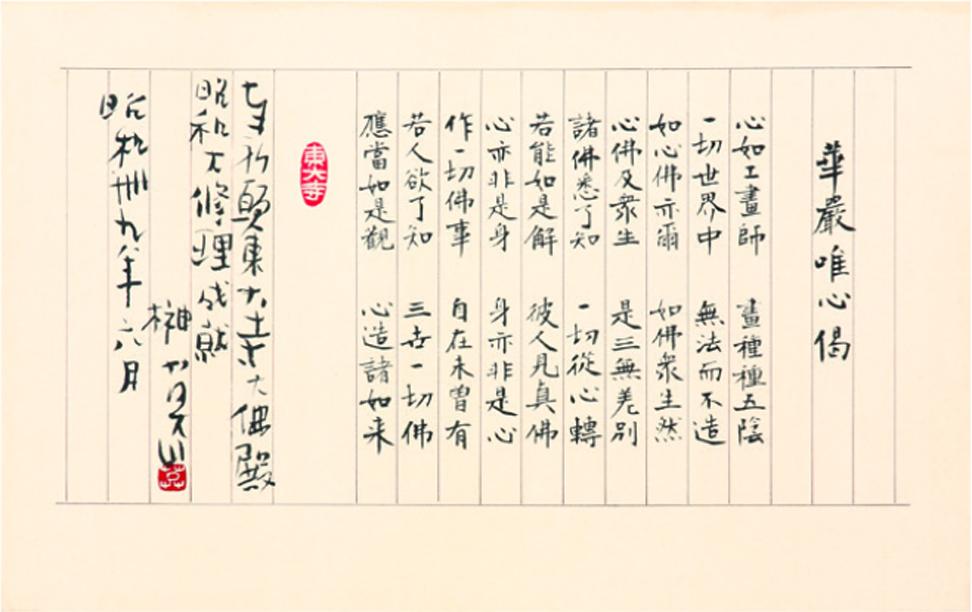 昭和49(1974)年 紙本墨書 額装 29・5×47・7㌢ 東大寺蔵