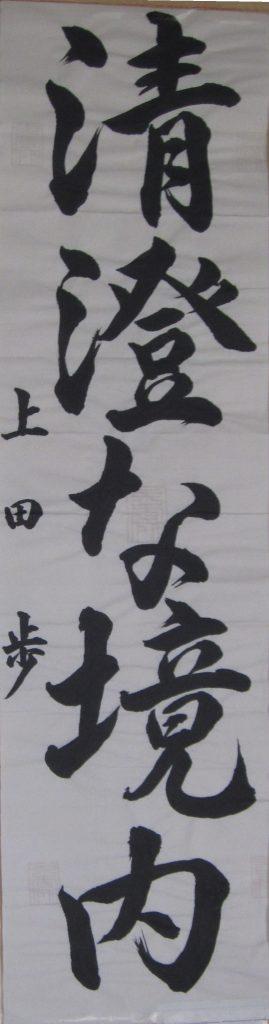 産経新聞社賞を受賞した上田歩さんの作品
