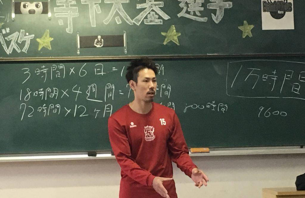 香芝東中で教壇に立ち、熱弁をふるう寺下太基選手